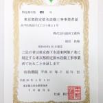東京都指定排水設備工事事業者証